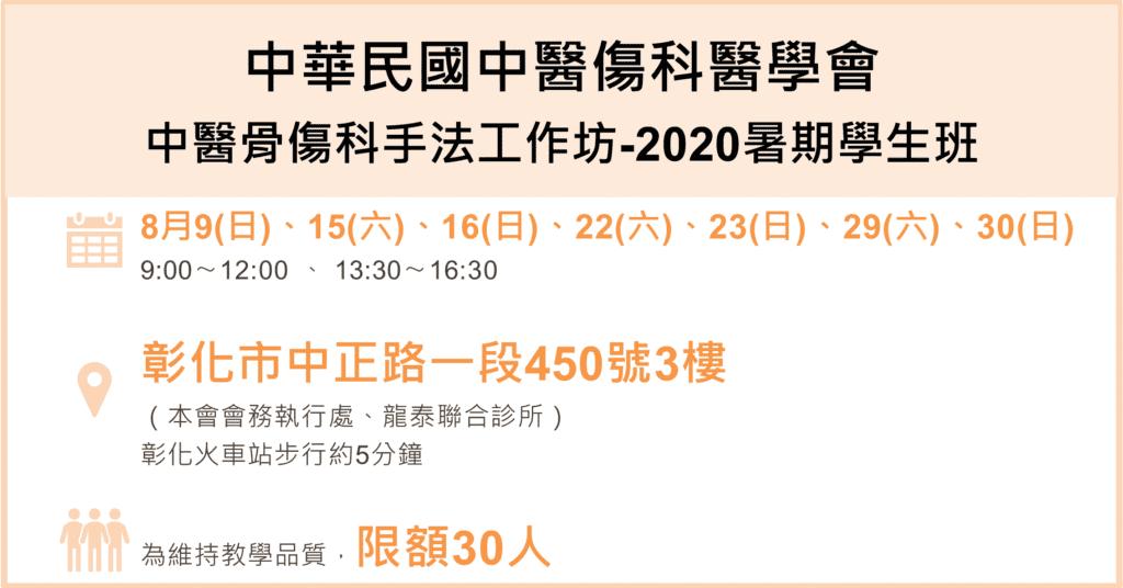 中醫骨傷科手法工作坊-2020暑期學生班