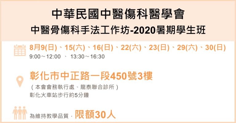 中醫骨傷科工作坊_2020暑期學生班