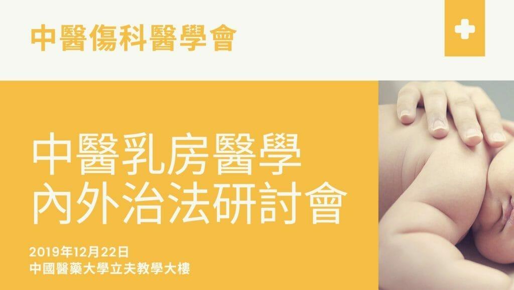 中醫乳房醫學內外治法學術研討會(2019/12/22)