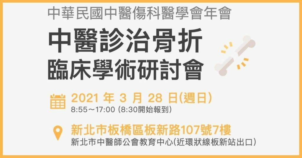 中醫傷科醫學會年會暨中醫診治骨折學術研討會(2021/3/28)