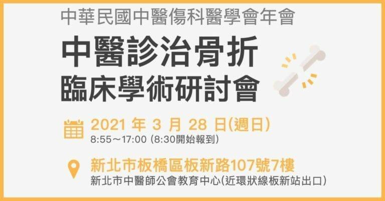 中醫傷科醫學會年會暨中醫診治骨折臨床學術研討會