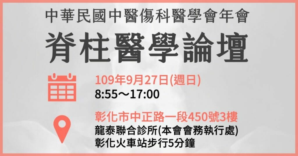 中醫傷科醫學會年會暨脊柱醫學論壇(2020/9/27)