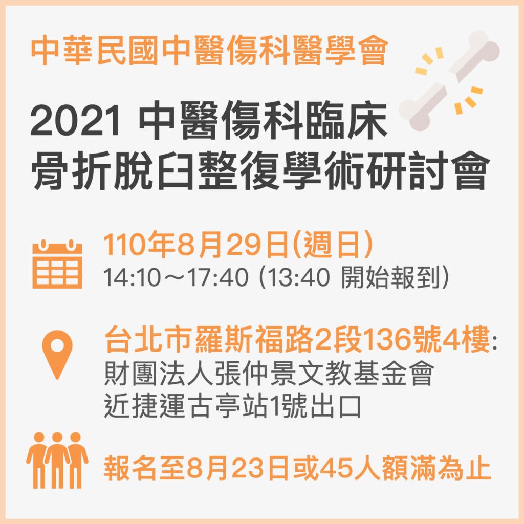 2021/8/29 中醫傷科臨床骨折脫臼整復學術研討會